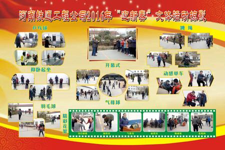 """河南铁通工程公司完成""""迎新春""""文体活动摄影展板制作"""