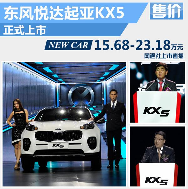 东风悦达起亚KX5正式上市 售15.68万元起