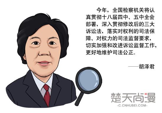 胡泽君:全国检察机关要做公平正义的守护者