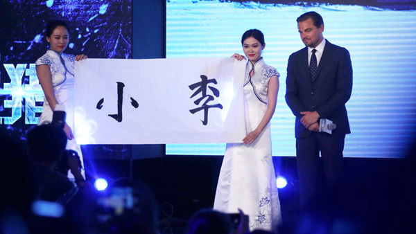 """《荒野猎人》北京发布会:小李用毛笔写""""小李"""""""