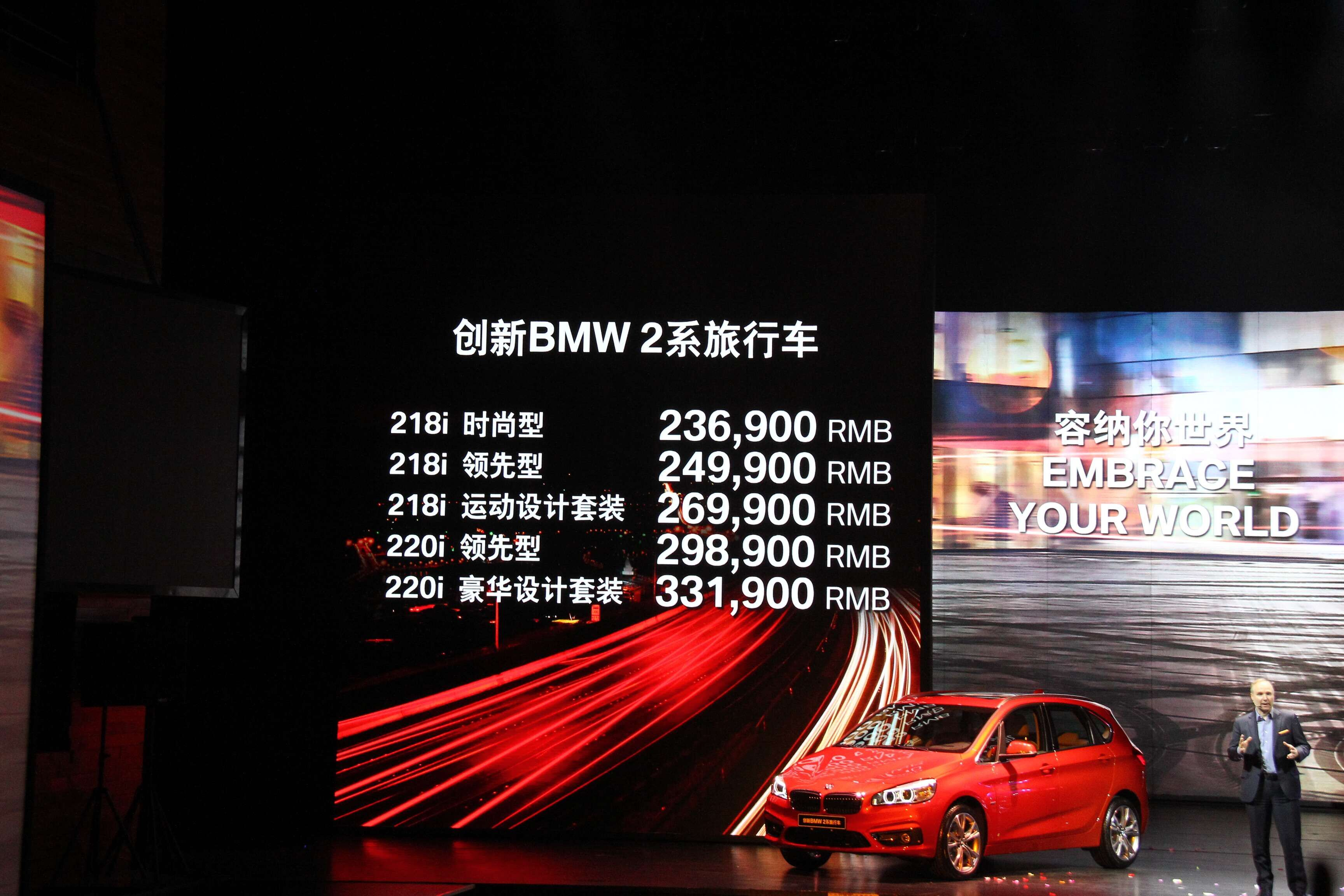 售23.69-33.19万元 华晨宝马2系旅行车正式上市