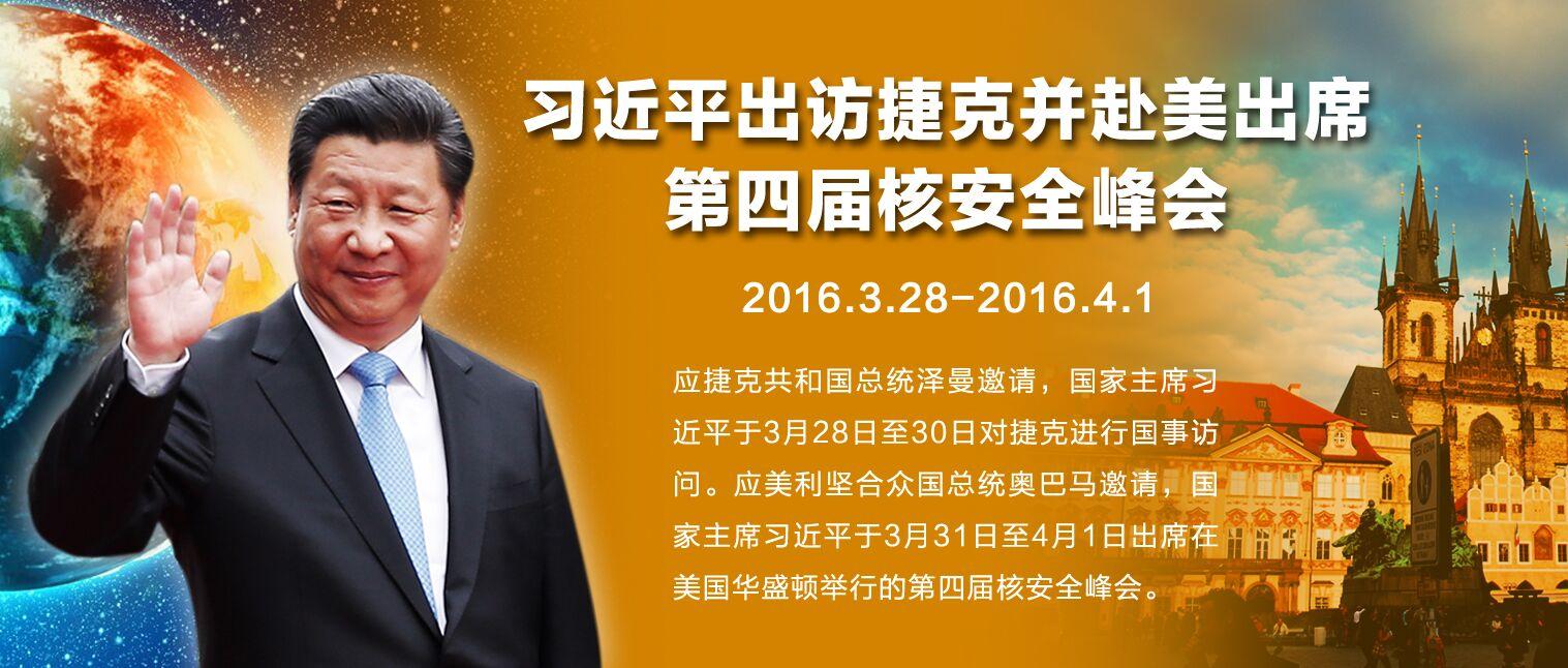 习近平主席对捷克进行国事访问并出席第四届核安全峰会