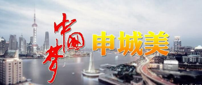 中国梦▪申城美