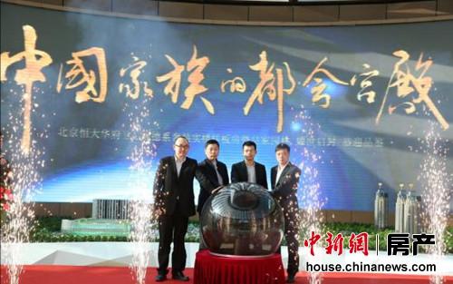 恒大华府实楼样板间开放 北京东坝再添千万级豪宅