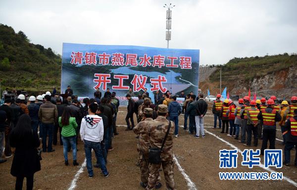 清镇:燕尾水库开工建设