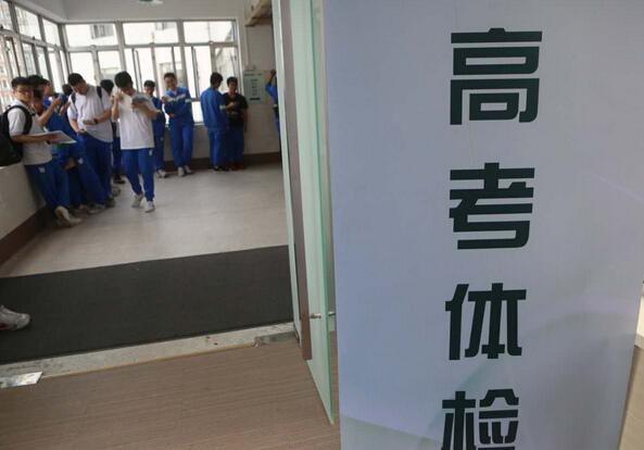 """广州普通高考体检今日开始 体检依然""""不裸检""""图片"""