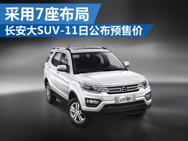 长安大SUV 11日公布预售价 7座布局高清图片