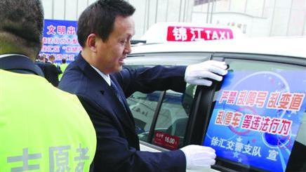 乘客举报锦江出租违法可获百元奖励