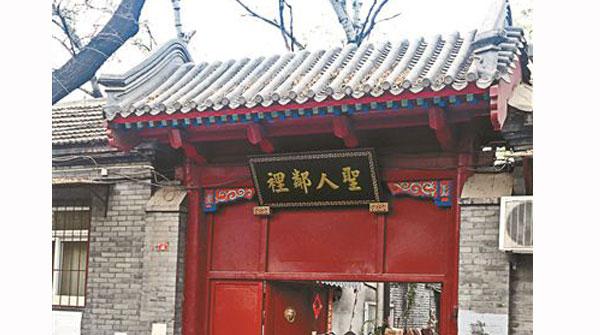 北京国子监门匾竟有错别字 已悬挂近10年