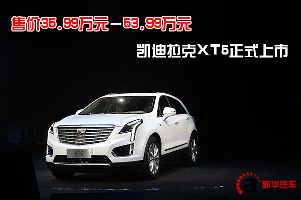 售35.99-53.99万元 凯迪拉克XT5正式上市
