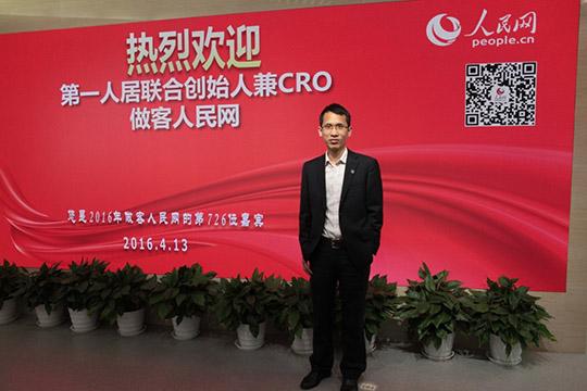 第一人居副总经理邵兵华做客人民网畅谈室内人居环境