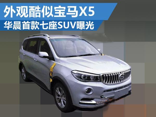 深度解讀2016寶馬X5-華晨首款七座SUV曝光 外觀酷似寶馬X5高清圖片