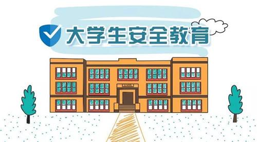 大学生安全教育超必要 上海是这样做的图片