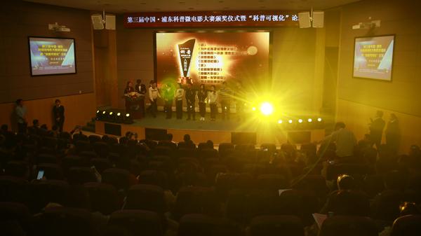 第三届浦东科普微电影大赛今天颁出大奖