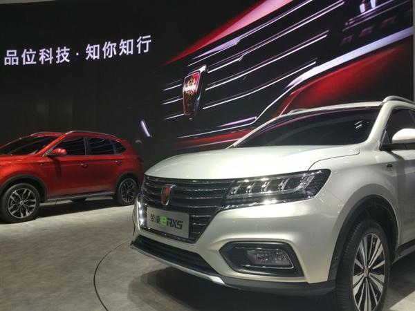 款互联网汽车 荣威RX5正式发布 搭载自主YunOS高清图片