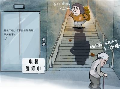 电梯瘫痪居民当蜗牛  回家要爬24楼
