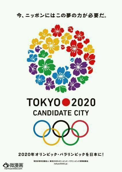 东京奥运会徽出炉 日网友嫌太土