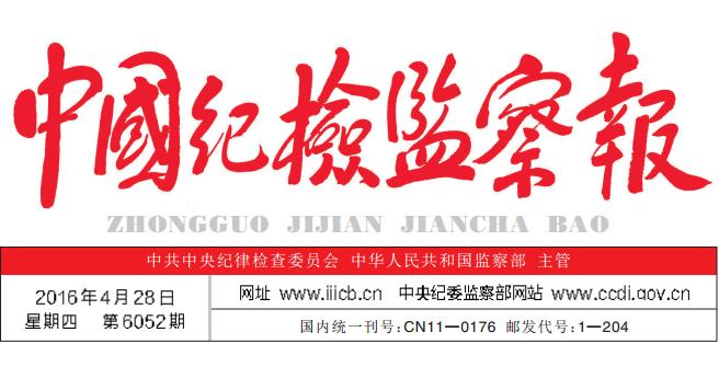 国务院港澳办机关纪委书记黄水华被党内警告