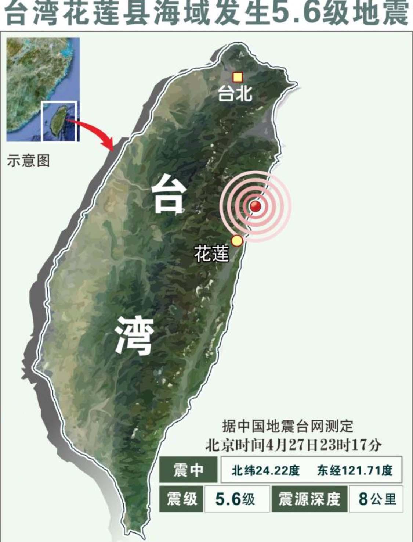 花莲县GDP_台湾花莲县海域发生6.7级地震 国内多地有震感