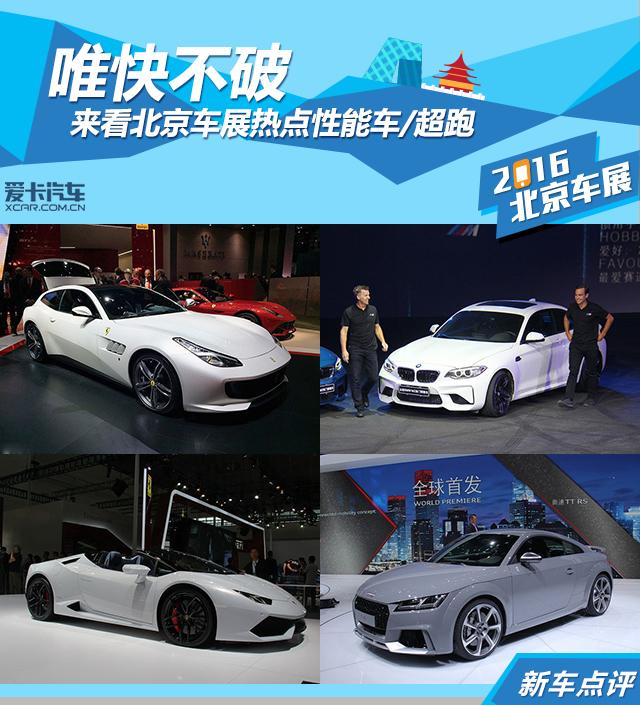 唯快不破 来看北京车展热点性能车/超跑