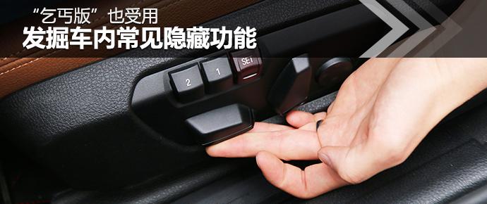 乞丐版也受用 发掘车内常见隐藏功能