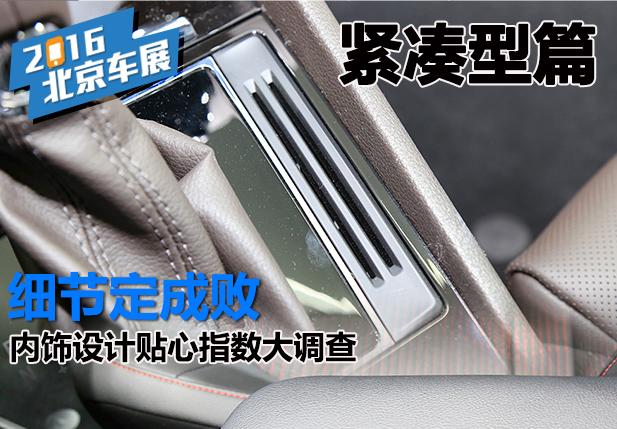 北京车展百款新车贴心指数(1) 紧凑型车