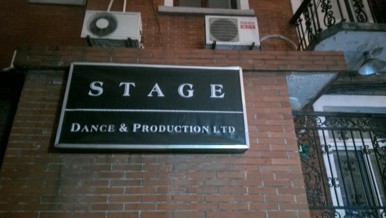 Stage舞蹈会所:人去楼空、老板跑路