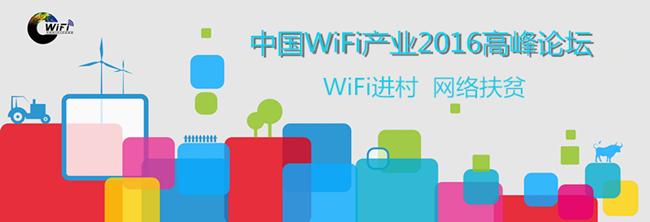中国WiFi产业2016高峰美食5月18日在京召开_论坛哥本哈根步行街图片
