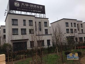 大华·锦绣东郊房产证一直办不出