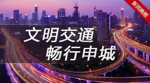 徐汇交警整治占用公交专用道