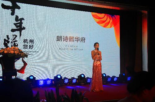 朗诗将如何改变杭州的人居生活