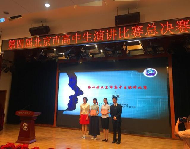 第四届北京高中生举行比赛总决赛演讲展现青比赛项目高中运动会图片