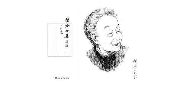 杨绛先生送给年轻人的9句话