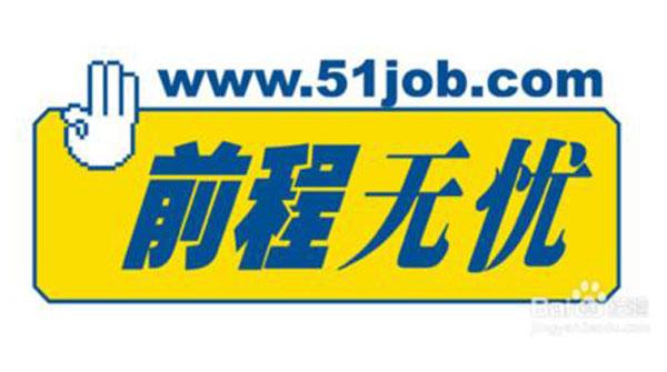 专项整治违规失信:51job、百姓网等4家招聘网站被约谈