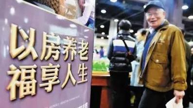 【新民观察】上海出现住房反向抵押养老保险成功案例引发思考
