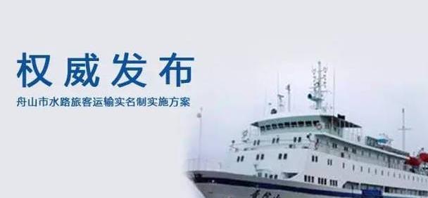 普陀山-上海吴淞等16条客运航线7月实名制售票