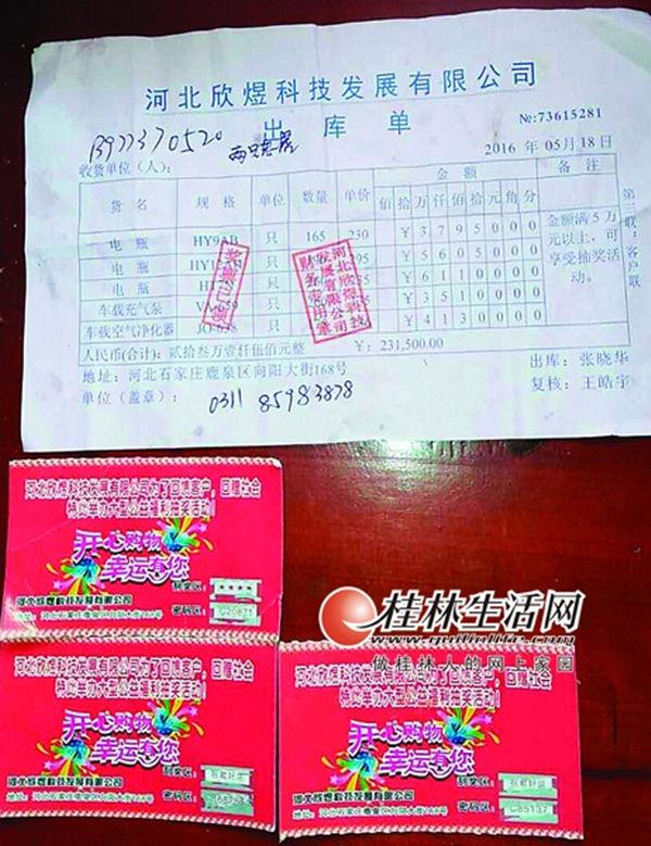 """女子""""中奖""""28万 银行卡余额仅4元 令骗子死心"""