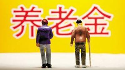 上海提高相关人员养老金 6月15日发放到位