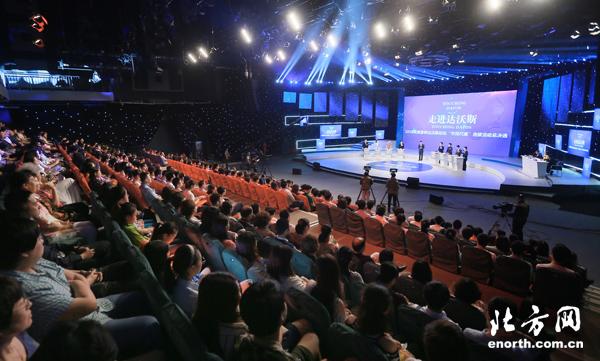 016天津夏季达沃斯论坛 市民代表 总决选举行