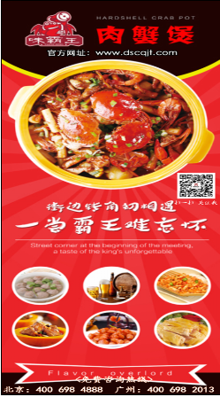 味霸王肉蟹煲:给众多投资者带来希望