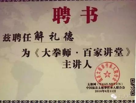 """解礼德被聘为太极网首席武术导师"""""""