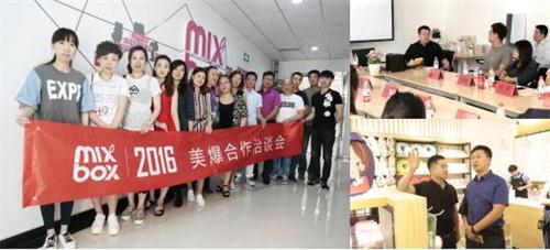 """2016美爆加盟商""""升级十代店""""品牌合作洽谈会成功举行"""