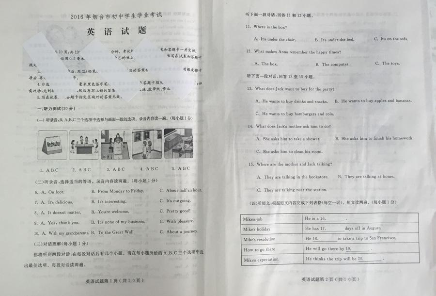 煙臺市2016年初中男生自拍考試試題及學業公水平圖片答案初中圖片
