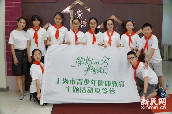"""2016年上海市青少年""""健康生活、幸福成长""""夏令营开营——传播健康知识 传播健康理念"""