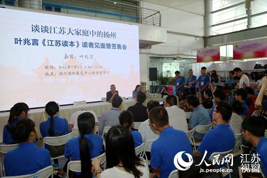 江苏书展:叶兆言出席签售 漫谈扬州印象