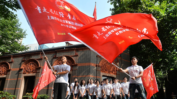 上海青年纪念长征胜利80周年红色寻访活动启动