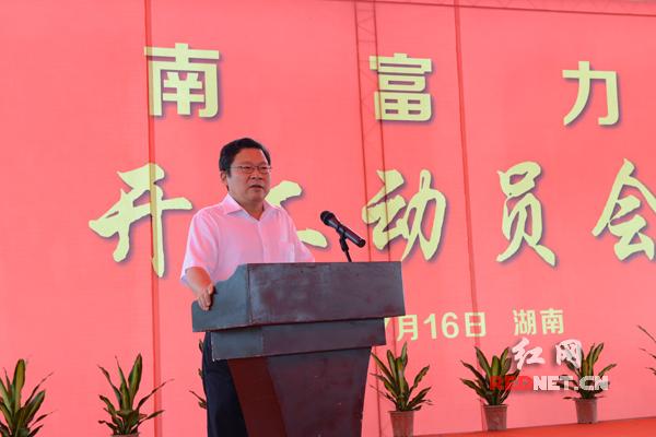 湘江富力城项目开工动员会在九华举行 总投资150亿元