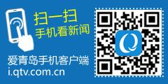 青岛观海山历史文化街区保护规划公示