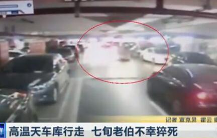 高温天行走在车库 上海一七旬老伯不幸猝死