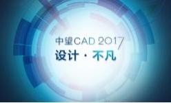 中望CAD 2017二维码功能让图纸管理便捷高效